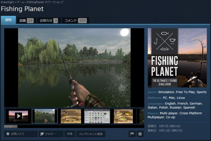 greenlight-fishingplanet
