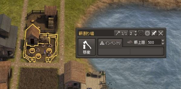 banished-makiwari