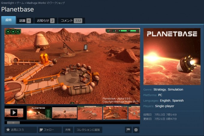 greenlight2-planetbase