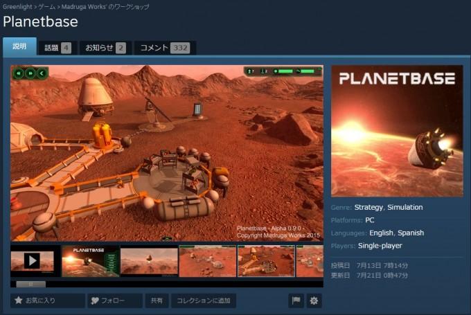 greenlight2-planetbase