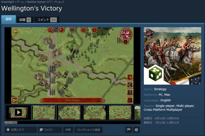 greenlight2-wellingtonsvictory