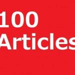 祝! 100記事到達!