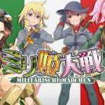 ブラウザゲーム「ミリ姫大戦」、人気ランキング投票受付中