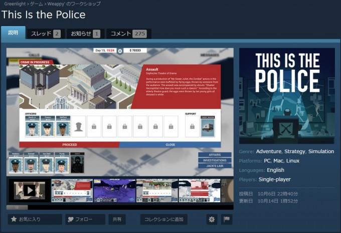 greenlight5-police