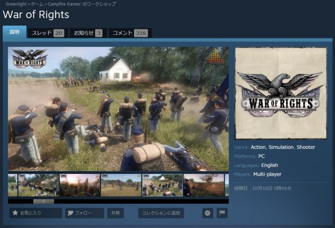 greenlight5-warofrights