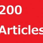 祝 200記事到達!