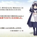 ブラウザゲーム「ミリ姫大戦」サービス終了