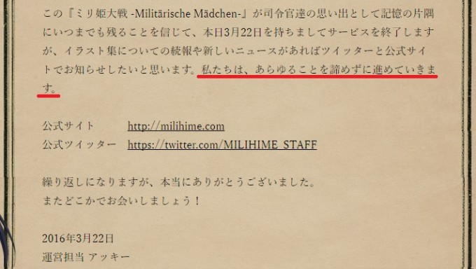 milihime-end2-2