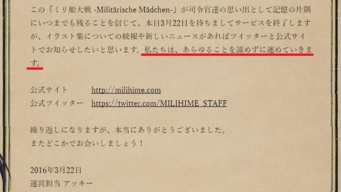 milihime-end2-2