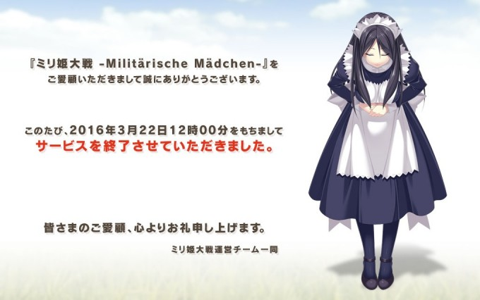 milihime-end2