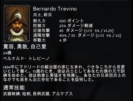 expedconq-aar1-trevino