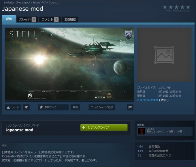 stellaris-japanese-workshop