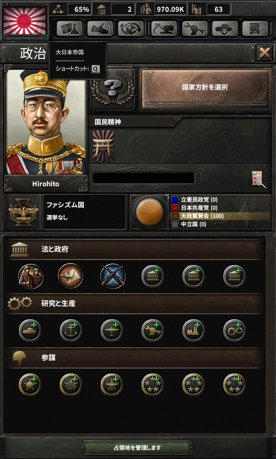 hoi4-aarjapan1-japan