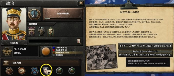 hoi4-aarjapan2-government
