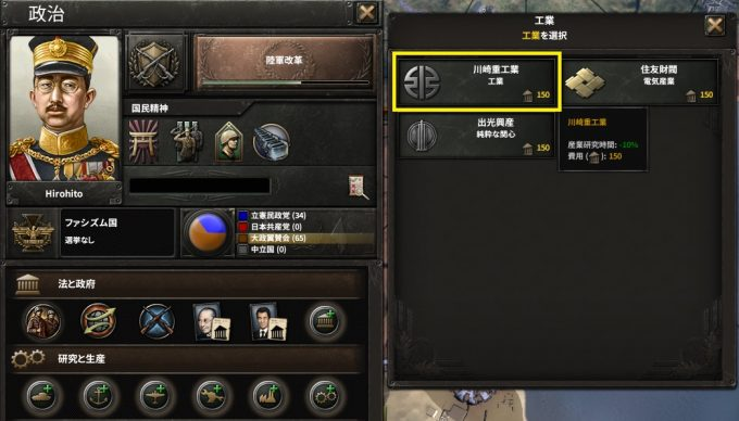 hoi4-aarjapan4-government2