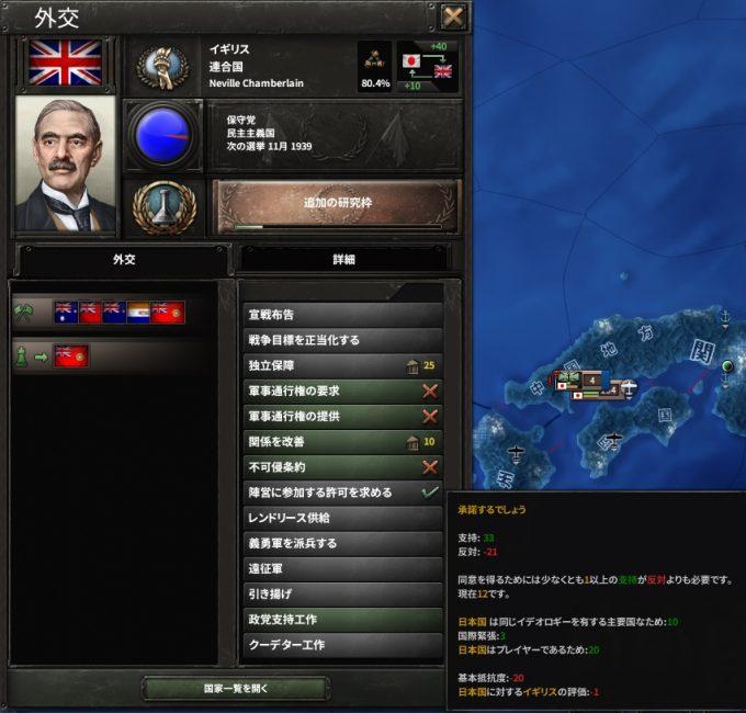 hoi4-aarjapan5-allies