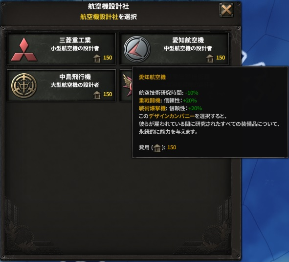 hoi4-aarjapan5-government