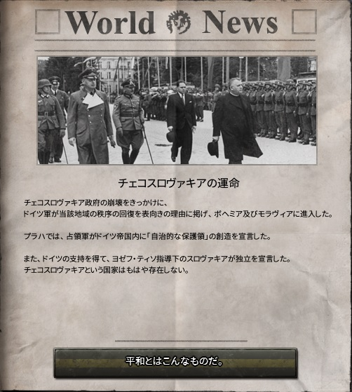 Hearts of Iron IV」プレイ日記...