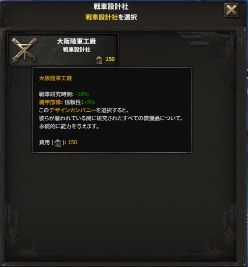 hoi4-aarjapan6-government