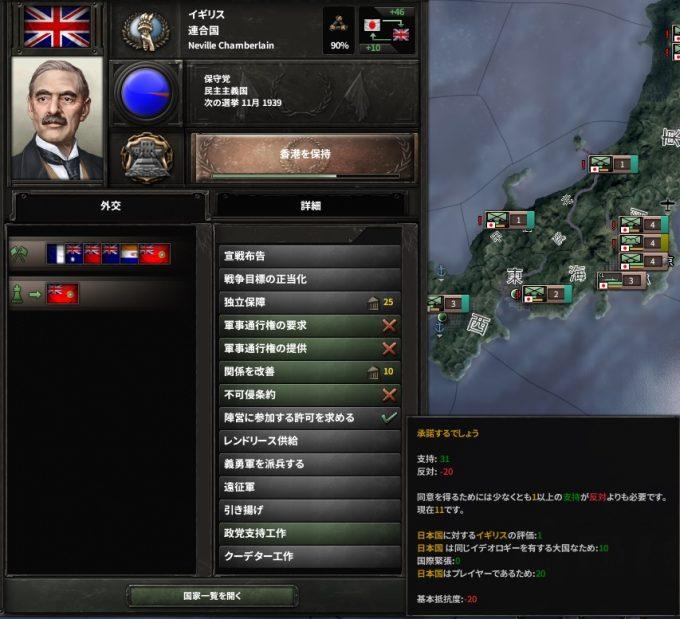 hoi4-alliesjapan-allies