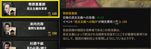 hoi4-alliesjapan-shidehara
