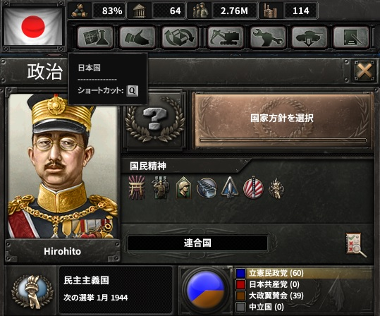 hoi4-review-japan