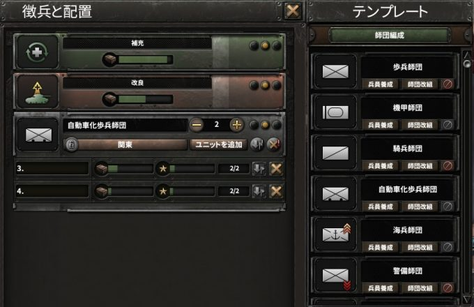 hoi4-review-troops