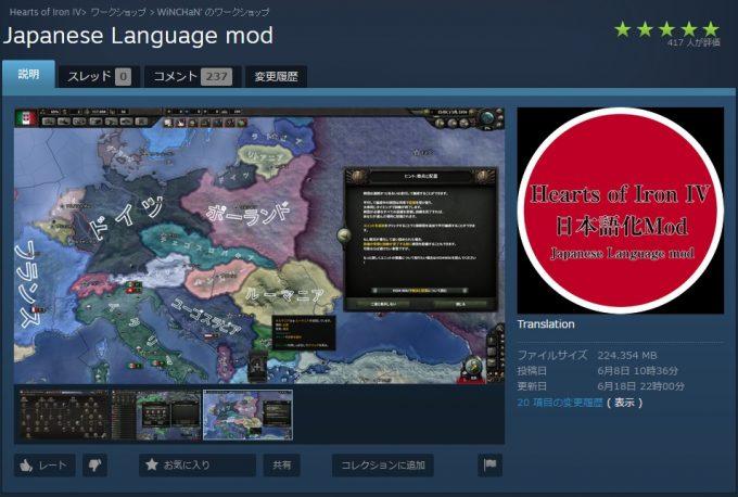 hoi4-translation-mod