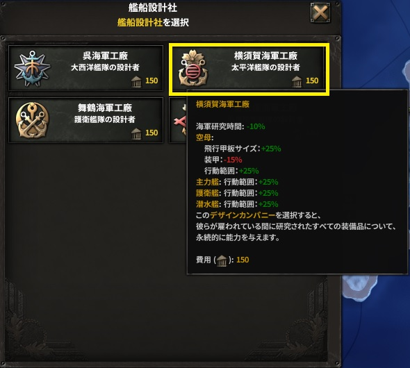 hoi4-aarjapan6-government2