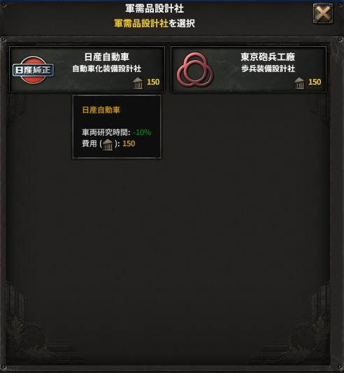 hoi4-aarjapan6-government3