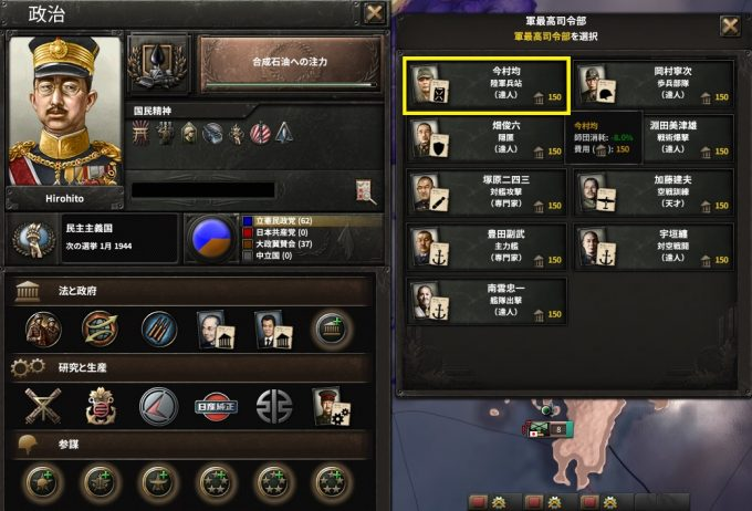 hoi4-aarjapan7-government