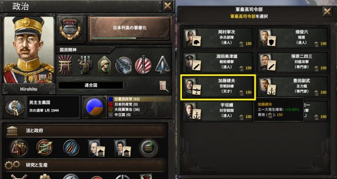 hoi4-aarjapan7-government2