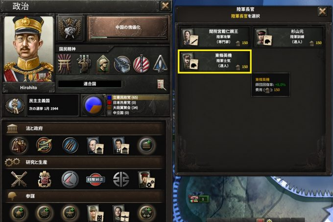 hoi4-aarjapan8-government