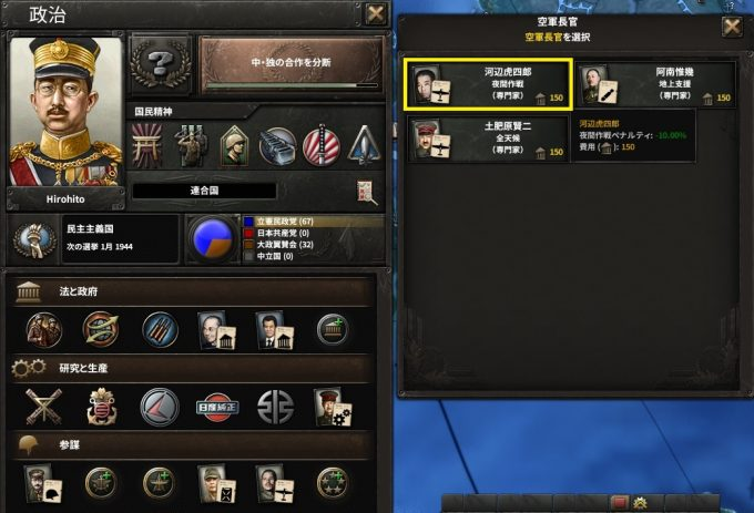 hoi4-aarjapan8-government2
