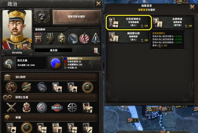 hoi4-aarjapan9-government3