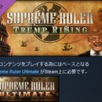 "「Supreme Ruler Ultimate」のDLC""Supreme Ruler: Trump Rising"""