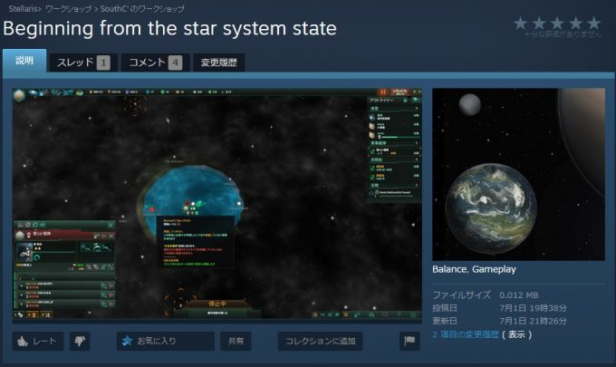 stellaris-modmaking2-systemstate