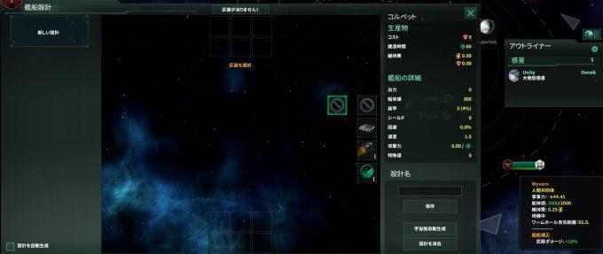 stellaris-modmaking3-ftldrive4