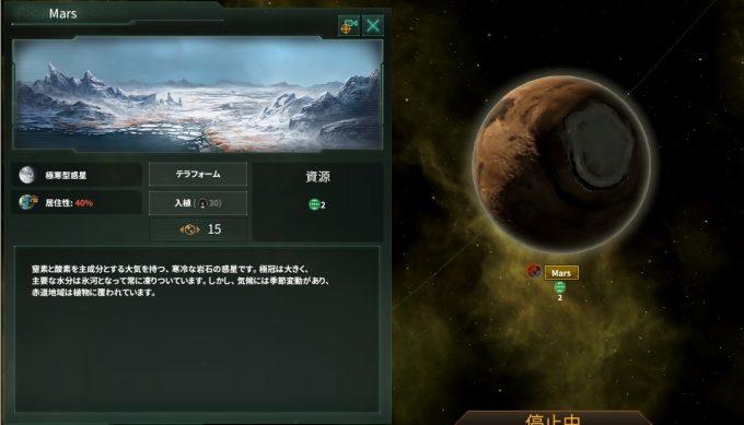 stellaris-modmaking5-solsystem2