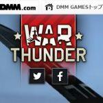 DMM.comが「War Thunder」の日本向けサービスに参入……?