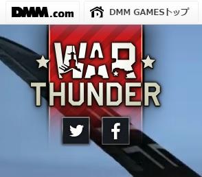 warthunder-dmm