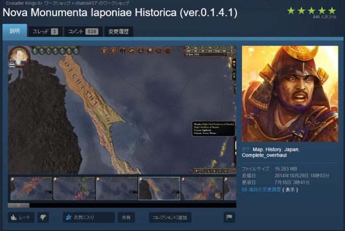 圧倒的情報量!CK2戦国日本MOD「Nova Monumenta Iaponiae Historica
