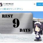 昨年3月にサービスを終了したブラウザゲーム「ミリ姫大戦」に新たな動き……?