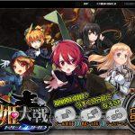ブラウザゲーム「ミリ姫大戦〜RELOAD〜」サービス開始を延期